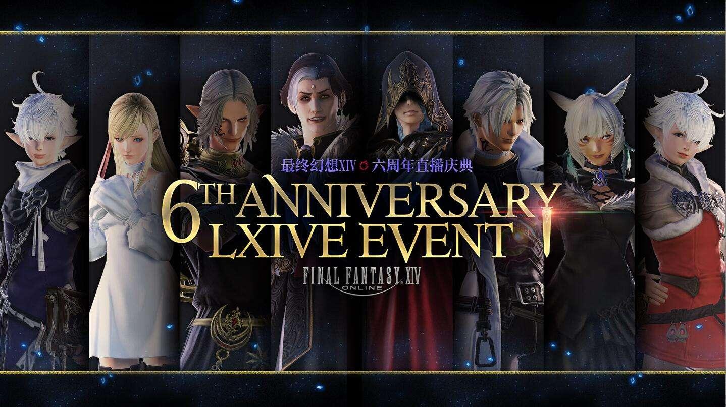 《最终幻想14》国服六周年庆典8月22日19:00线上举办