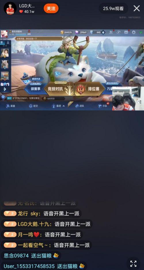 LGD大鹅晨阳直播首秀,与一派APP明星陪玩互动对战!