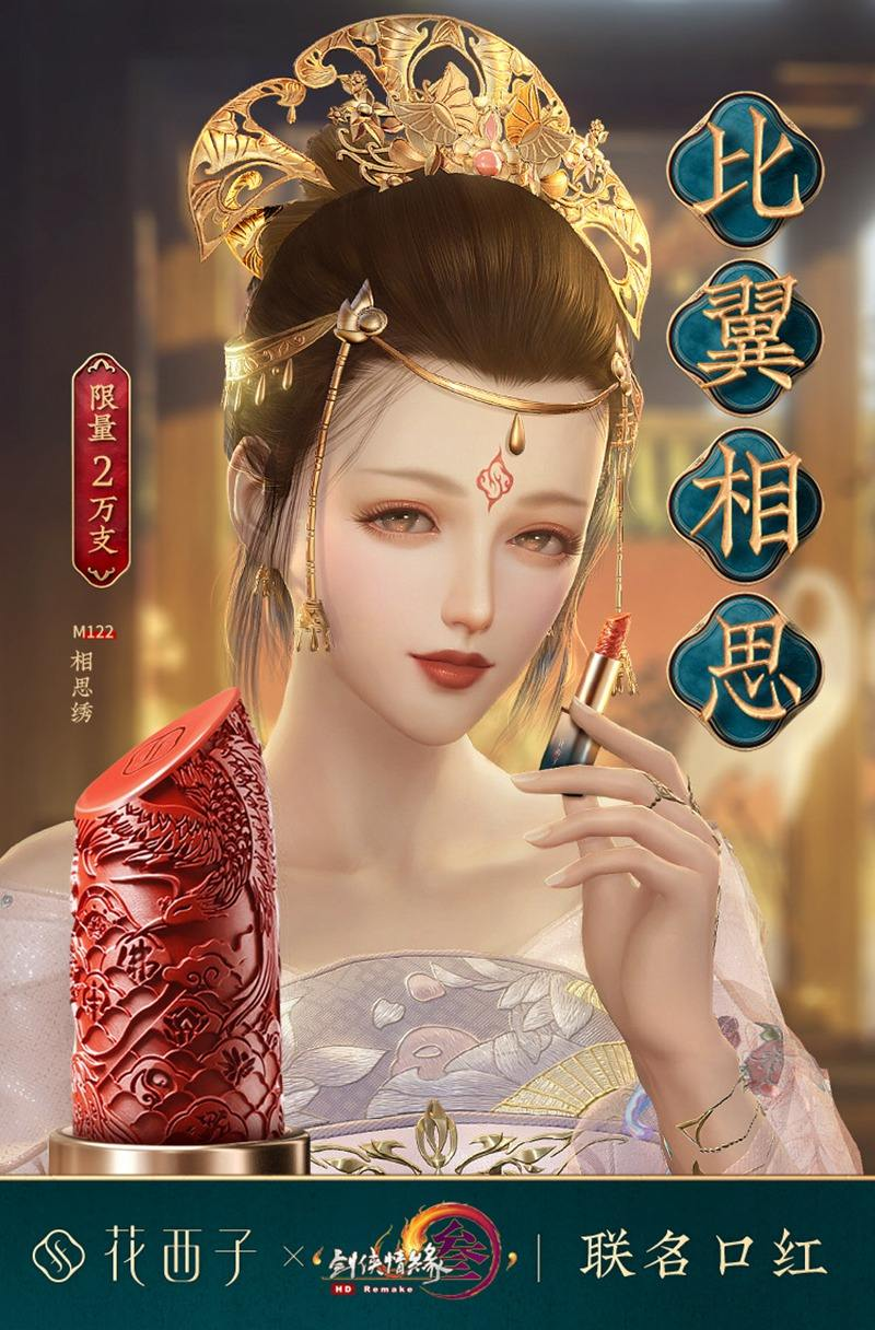 周年豪礼第三弹 《剑网3》携手花西子带来靓丽美妆惊喜