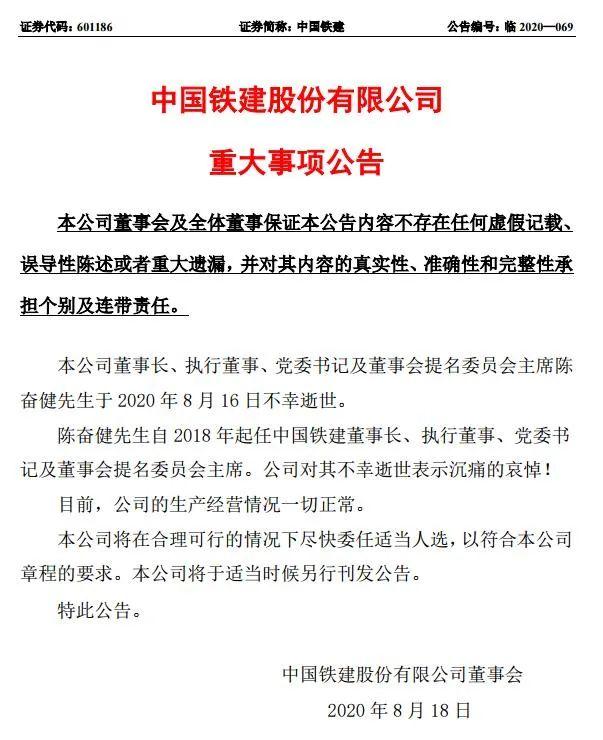 中国铁建集团董事长陈奋健坠楼身亡 陈奋健生平介绍