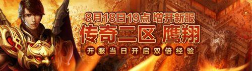 鹰击长空,翱翔万里,《热血传奇怀旧版》新服【鹰翔】今日火爆开启!