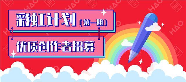 "HAO好游戲""彩虹計劃""重磅開啟,優質內容創作者招募啦!"