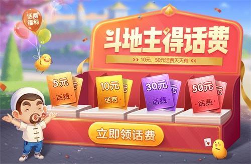 QQ游戏欢乐斗地主暑期狂欢 夏日好礼天天送!
