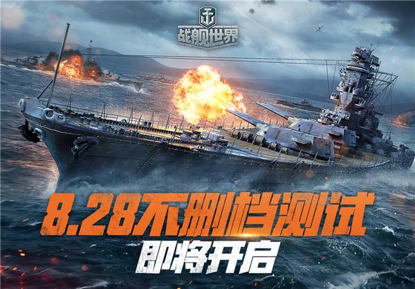 8月28日一起遠航!《戰艦世界》不刪檔測試即將開啟