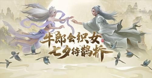"""不得无""""礼""""《完美国际2》 七夕寻爱秘籍"""