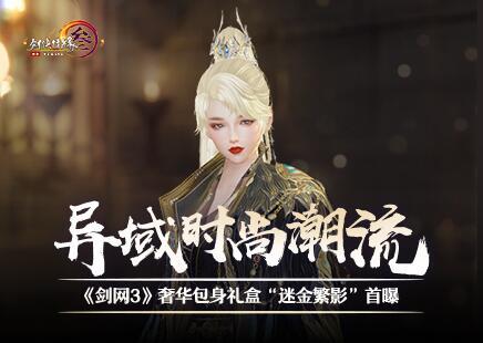 """異域時尚潮流 《劍網3》奢華包身禮盒""""迷金繁影""""首曝"""