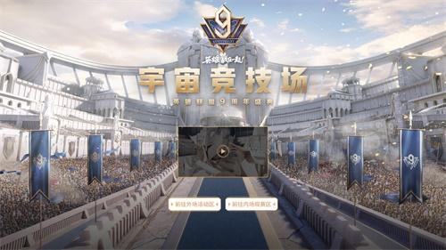 英雄聯盟9周年宇宙競技場今日盛大開幕!
