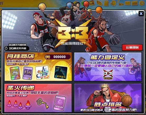 《街头篮球》七夕版本上线  急速升级好友召回第二季