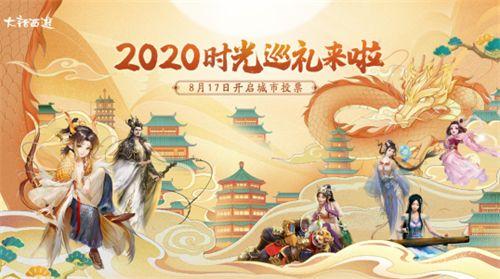 大话西游2020时光巡礼城市投票正式开启