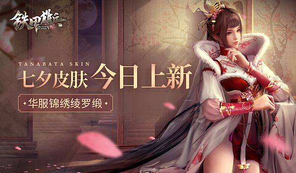 华服锦绣绫罗缎   《铁甲雄兵》七夕皮肤今日上新!