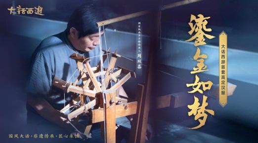 """今年七夕送什么?大話西游2""""鎏金如夢""""給你答案!"""