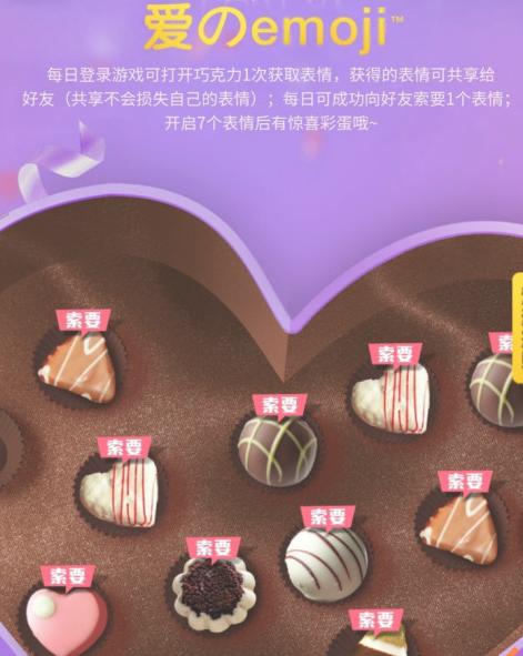 和平精英比翼雙飛降落傘獲取方法 七夕emoji活動介紹