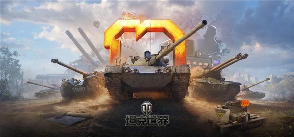 歡聚十周年豪禮相伴《坦克世界》高級坦克登錄即送