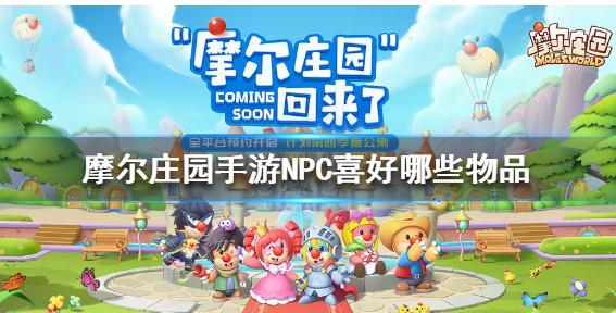 摩爾莊園手游怎么提升NPC好感度 提升NPC好感度物品一覽