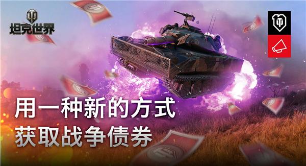 大炮一響黃金萬兩《坦克世界》債券獲取新機制來襲