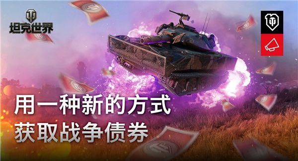 大炮一响黄金万两《坦克世界》债券获取新机制来袭