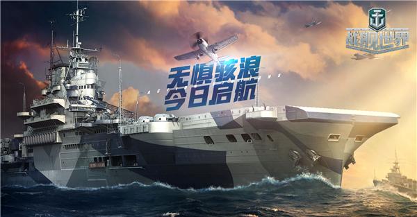 向榮譽之海進發!《戰艦世界》老兵戰斗通道今日開啟