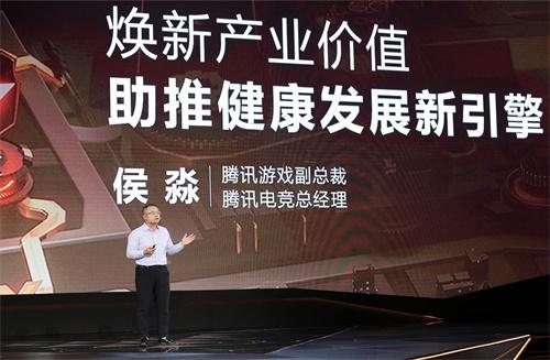 騰訊電競發布年度規劃:煥新產業價值 助推健康發展新引擎