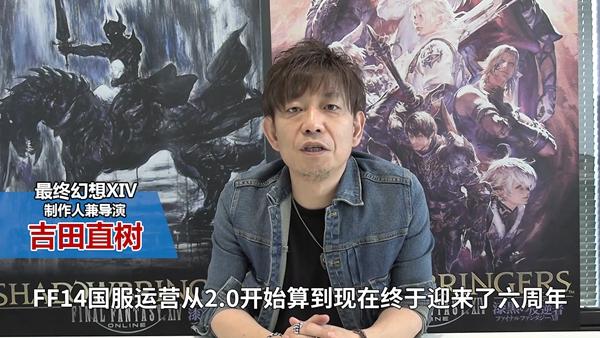 《最終幻想14》開發團隊寄語國服6周年  艾歐澤亞百科全書預售開啟