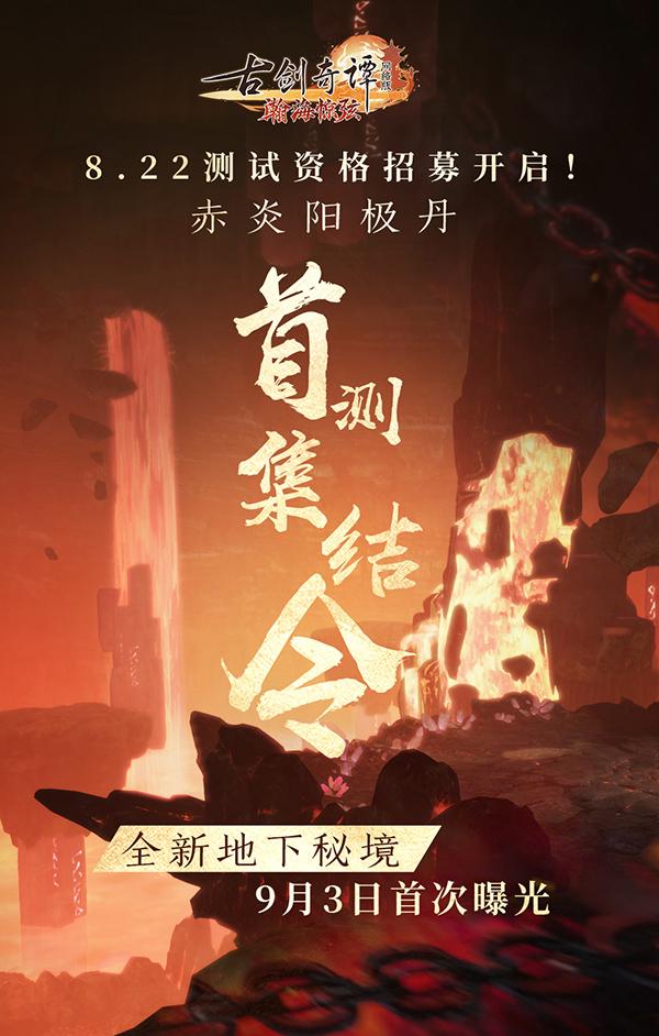 《古劍奇譚OL》全新團隊秘境赤炎陽極丹測試招募啦!
