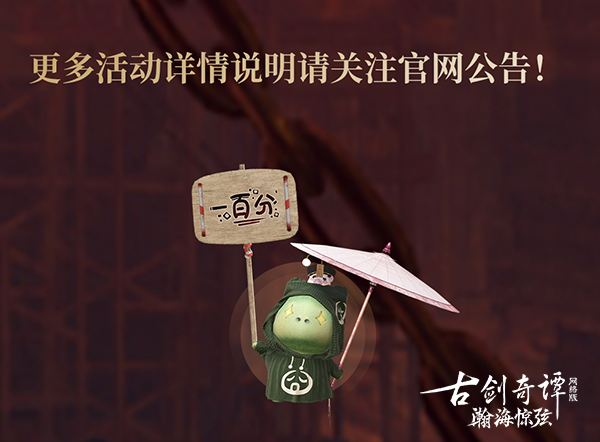《古剑奇谭OL》全新团队秘境赤炎阳极丹测试招募啦!