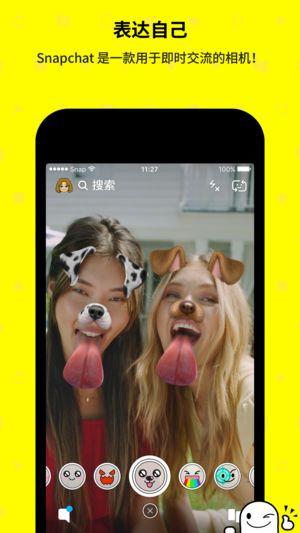 Snapchat中文版下载