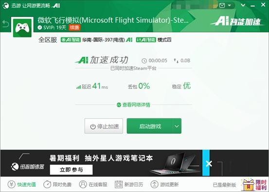 《微软飞行模拟》即将推出补丁,迅游加速器支持下载加速