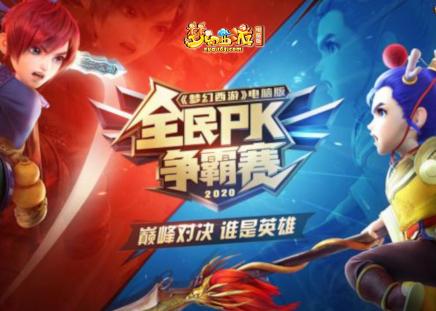 四強名單出爐!《夢幻西游》電腦版PK賽賽區賽精彩回顧