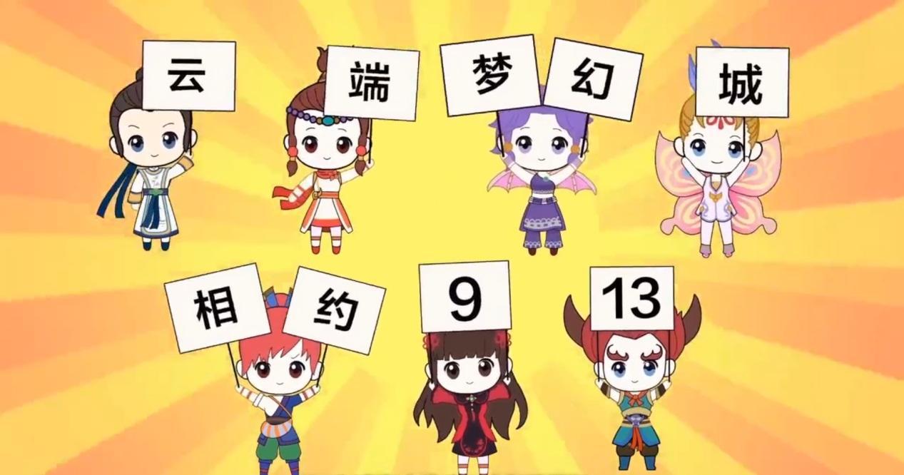 四强名单出炉!《梦幻西游》电脑版PK赛赛区赛精彩回顾