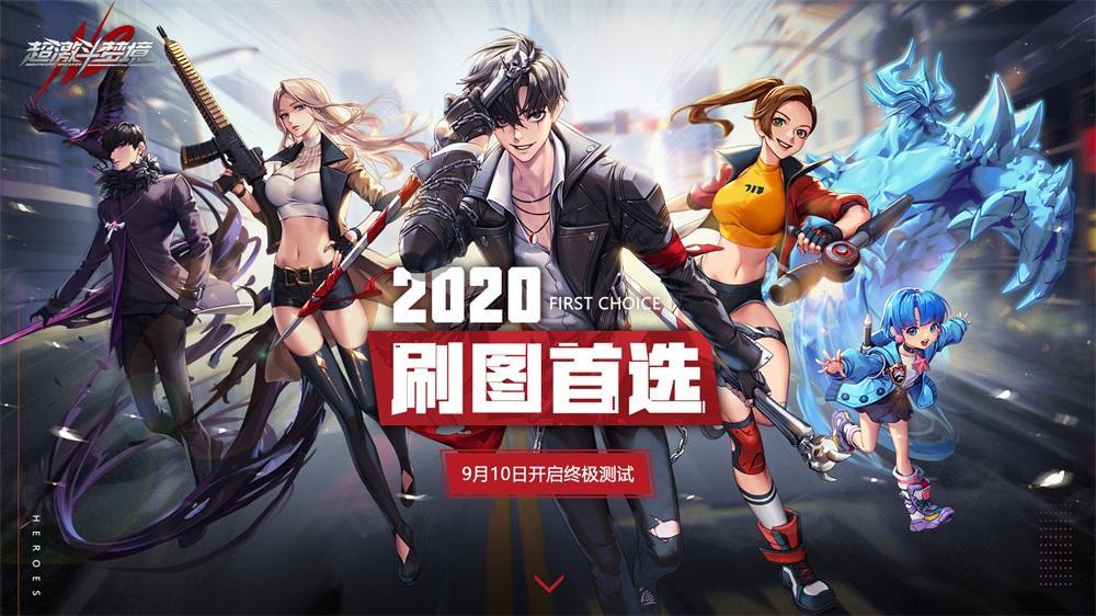 """2020刷图首选!超激斗梦境""""终极测试""""定档9.10!"""