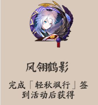 陰陽師輕秋颯行活動介紹 限時獲得風翎鶴影頭像框