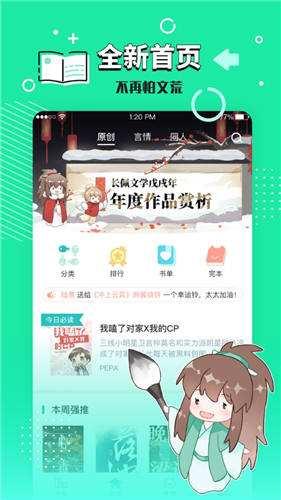 长佩文学城手机版下载
