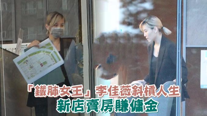 歌手李佳薇兼职房产中介 半年收入仅2万人民币