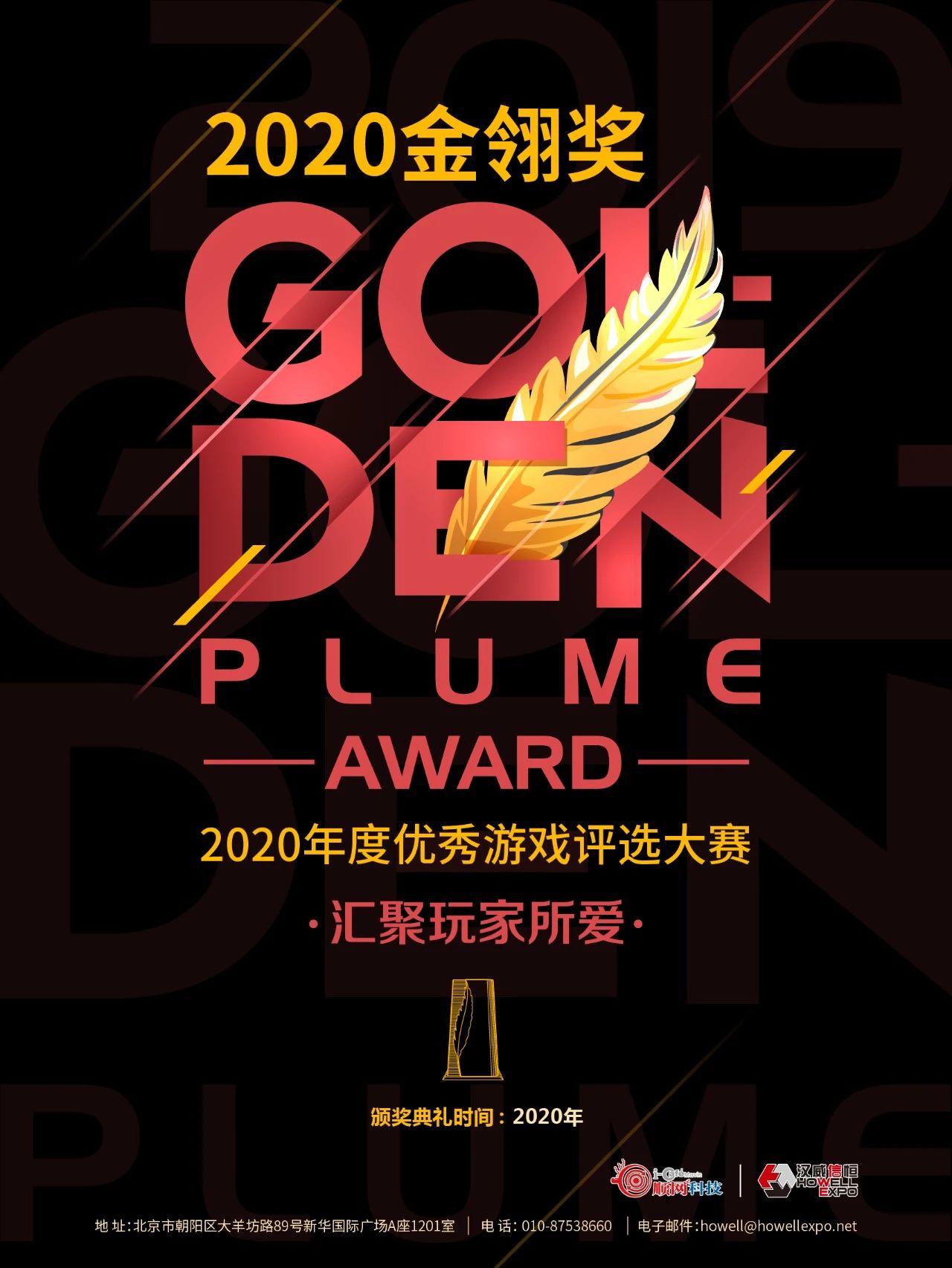 2020年度優秀游戲評選大賽(第十五屆金翎獎)報名正式啟動