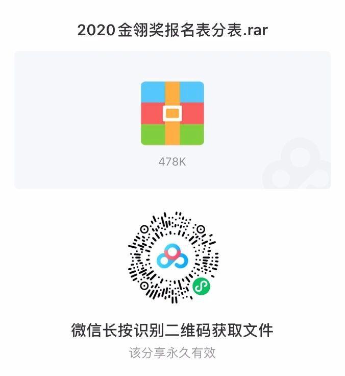 2020年度优秀游戏评选大赛(第十五届金翎奖)报名正式启动
