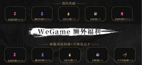《热血传奇怀旧版》即将登陆WeGame,开启全新热血传奇之旅