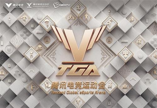 """再""""競""""上海靜安!2020 TGA騰訊電競運動會八月線下月賽今日揭幕"""