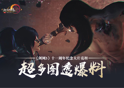 《劍網3》十一周年紀念大片海報亮相 超多圖透爆料