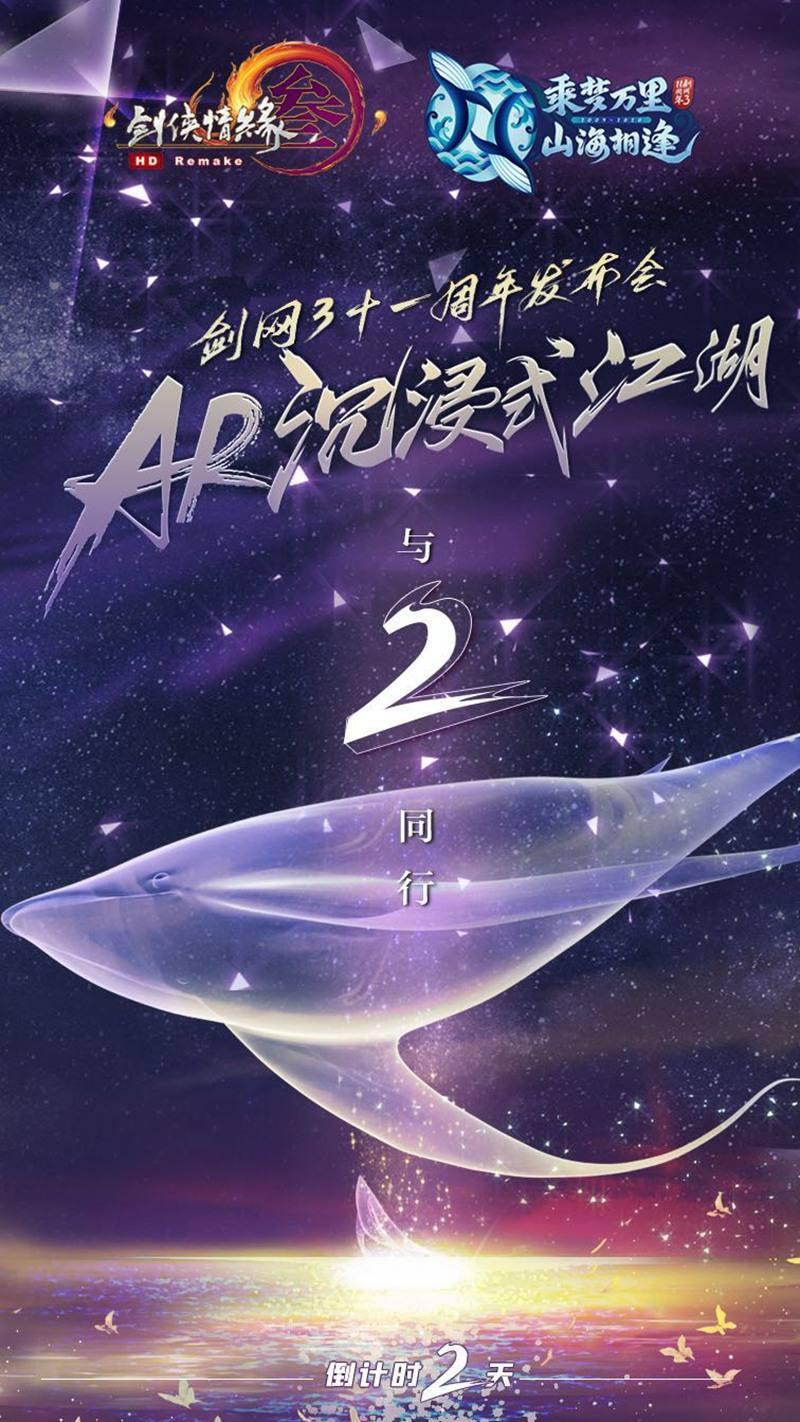 《剑网3》十一周年纪念大片海报亮相 超多图透爆料