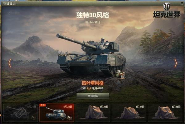 3D風格引爆新時尚《坦克世界》每日精選活動火熱進行中