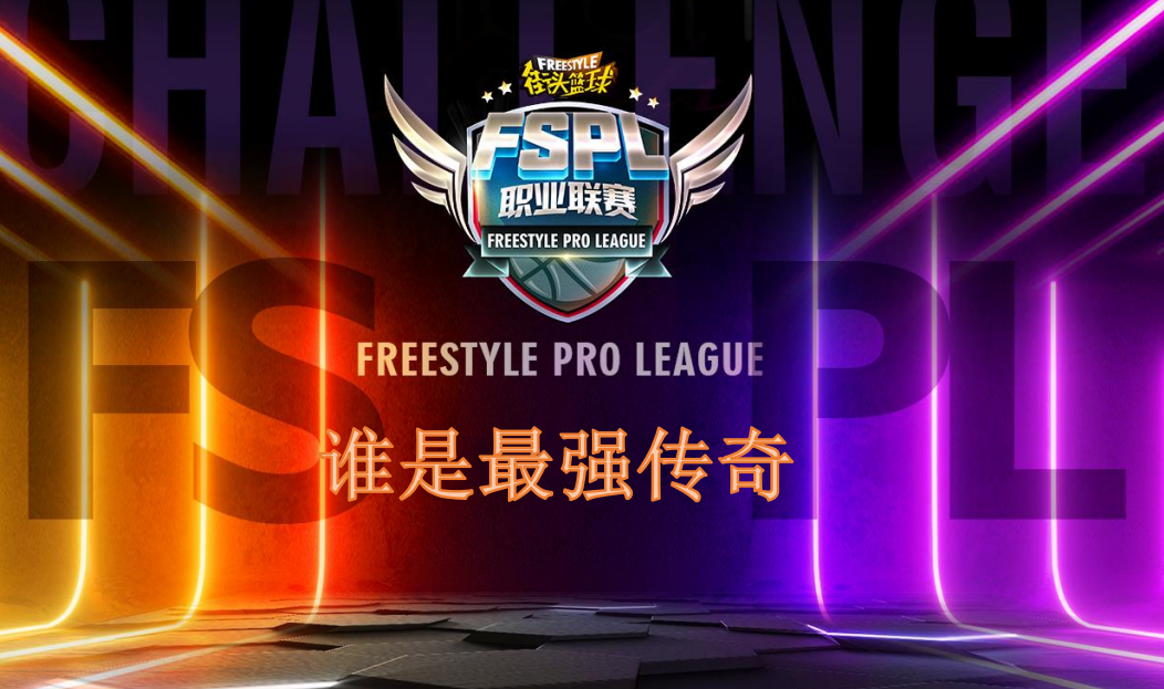 誰是最強傳奇  《街頭籃球》FSPL職業聯賽總決賽日期公布