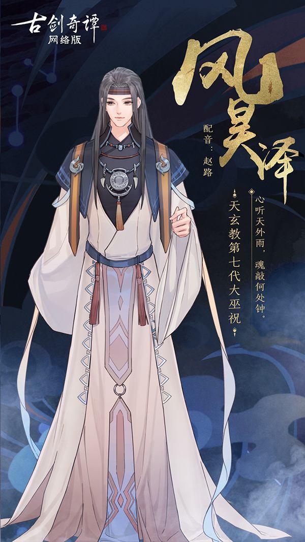 《古剑奇谭OL》天玄教广播剧828首发