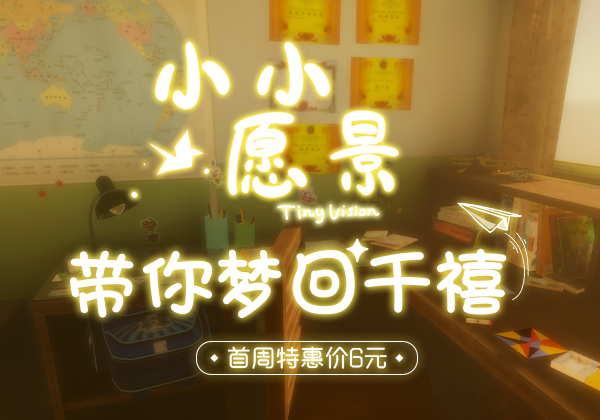夢回千禧 小清新解謎游戲《小小愿景》現已登陸Steam!