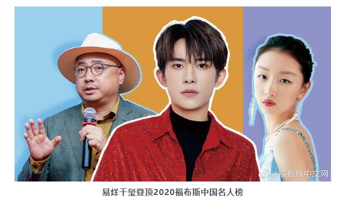 2020福布斯中國名人榜發布 中國名人榜都有誰