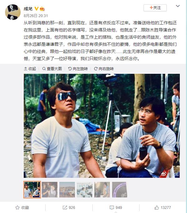 成龍為什么要發文悼念陳木勝 陳木勝是誰