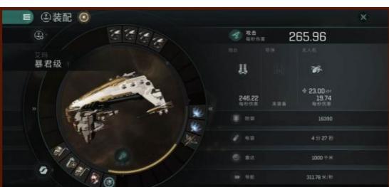 eve手游暴君級裝備選什么好 暴君級巡洋艦裝備推薦搭配
