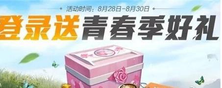 和平精英粉色青春宝箱奖励是什么 粉色青春宝箱获取方法