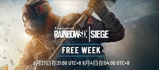 《彩虹六号:围攻》免费周开启,用迅游加速器流畅联机对战