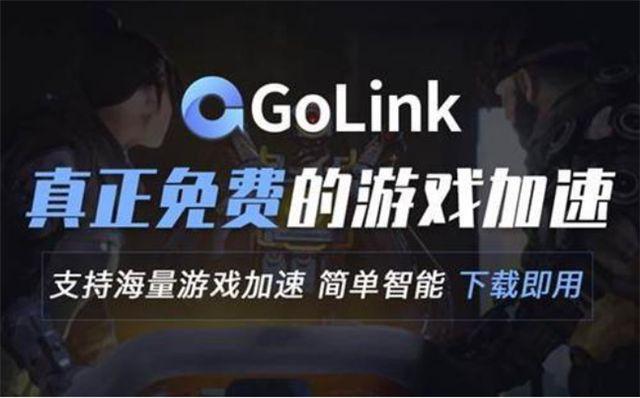 使命召唤17什么时候发售?Golink免费加速器带来最新速报