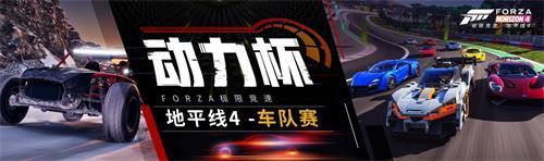 """極限競速:地平線4 """"動力杯""""車隊賽 !9月5日決賽開啟!"""